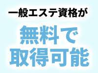 広島回春性感マッサージ倶楽部で働くメリット5
