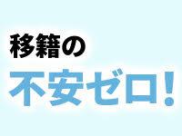 広島回春性感マッサージ倶楽部で働くメリット6
