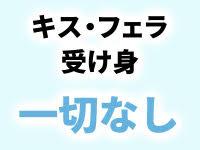 広島回春性感マッサージ倶楽部で働くメリット8