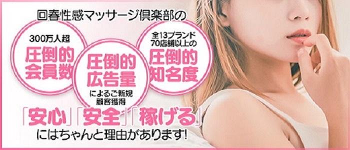 広島回春性感マッサージ倶楽部の求人画像