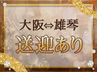 秘書コレクション 雄琴店