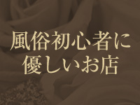 初心者歓迎☆のアイキャッチ画像