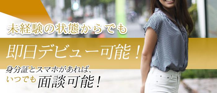 東京ヒストリー lettre d'amourの体験入店求人画像
