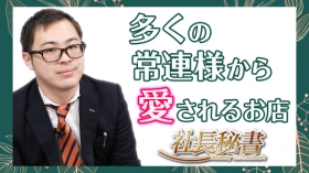社長秘書の求人動画