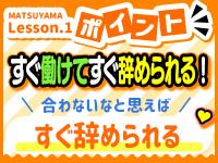 Lesson.1 松山校(イエスグループ)で働くメリット1