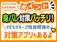 Lesson.1 松山校(イエスグループ)で働くメリット4