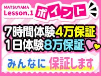 Lesson.1 松山校(イエスグループ)で働くメリット7