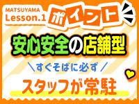 Lesson.1 松山校(イエスグループ)で働くメリット9