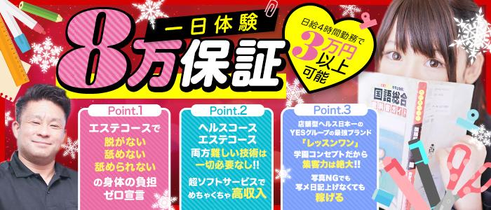 Lesson.1 松山校(イエスグループ)の求人画像
