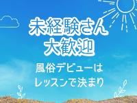 Lesson.1 松山校(イエスグループ)で働くメリット5