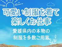Lesson.1 松山校(イエスグループ)で働くメリット6