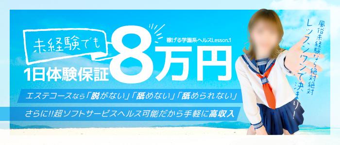 Lesson.1 松山校(イエスグループ)の未経験求人画像