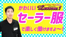 Lesson.1 松山校(イエスグループ)の求人動画