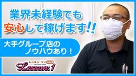 Lesson.1 松山校(イエスグループ)のスタッフによるお仕事紹介動画
