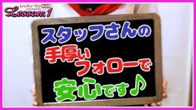 Lesson.1 松山校(イエスグループ)に在籍する女の子のお仕事紹介動画