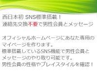会員制SNS 人妻.com