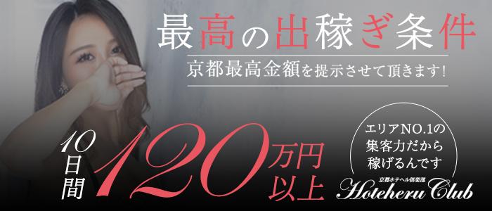 京都人妻デリヘル倶楽部の求人画像