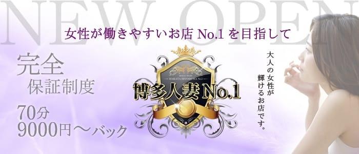 博多人妻No.1