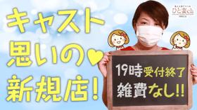 ひと妻ch西明石店の求人動画