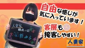 人妻家 鶴ヶ島・入間の求人動画