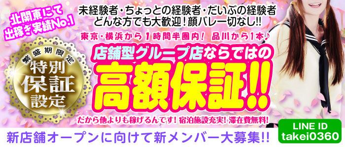 出稼ぎ・平成女学園桜町校(ミクシーグループ)