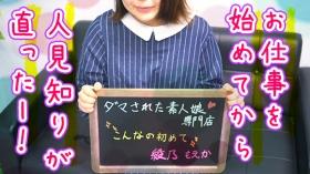 ダマされた素人娘専門店こんなの初めてに在籍する女の子のお仕事紹介動画