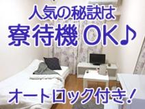人妻城横浜本店の寮画像1