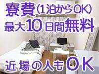 人妻城横浜本店で働くメリット3