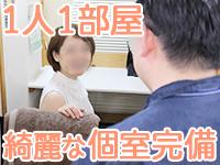 人妻城横浜本店で働くメリット7