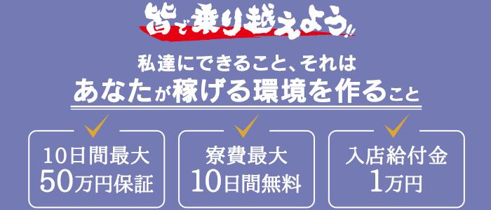 人妻城横浜本店の求人画像