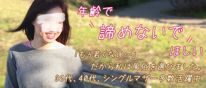 人妻・熟女・人妻城横浜本店