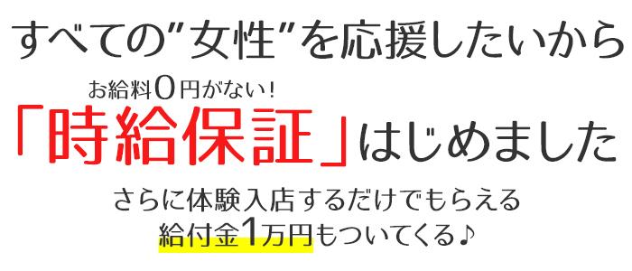 人妻城横浜本店の人妻・熟女求人画像