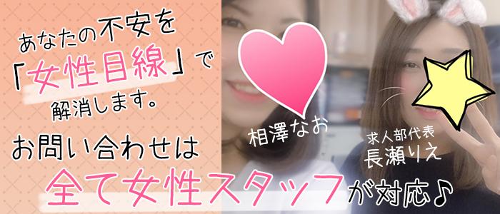 未経験・人妻城横浜本店