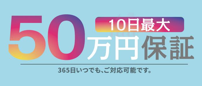 体験入店・人妻城横浜本店