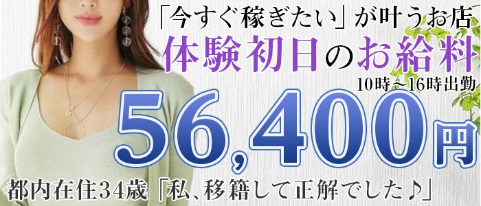 人妻城横浜本店の体験入店求人画像