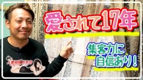 人妻城横浜本店のスタッフによるお仕事紹介動画