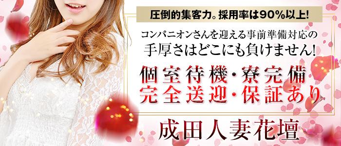 成田人妻花壇の求人画像
