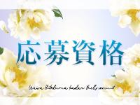 浦和人妻花壇で働くメリット2