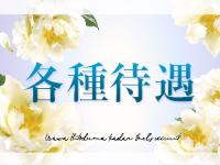 浦和人妻花壇で働くメリット3