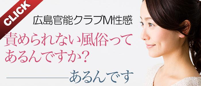 広島官能クラブ「M性感」