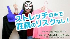 スポコスkunkakunka 福岡店の求人動画