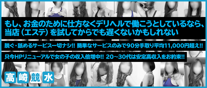高崎競泳水着の求人画像