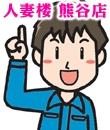 人妻楼 熊谷店