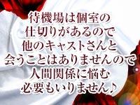 姫路マダム大奥で働くメリット7