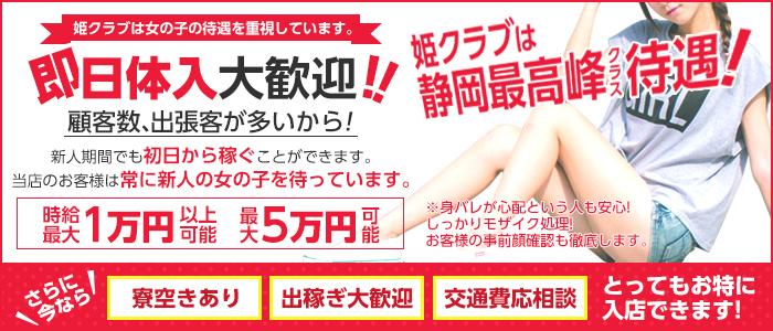 体験入店・姫クラブ