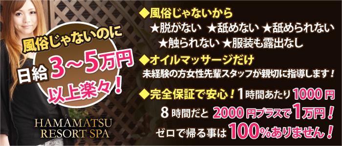 浜松リゾートスパ