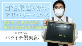 下関デリヘル バツイチ倶楽部の求人動画