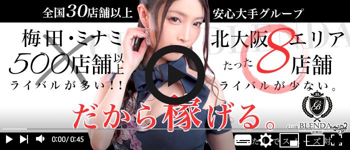 CLUB BLENDA(ブレンダ)茨木・枚方店の求人画像