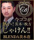CLUB BLENDA(ブレンダ)茨木・枚方店の面接官
