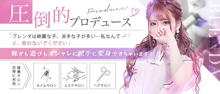CLUB BLENDA(ブレンダ)茨木・枚方店の未経験求人画像